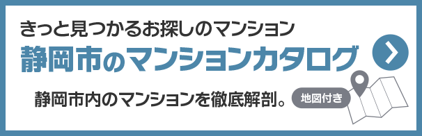 静岡市のマンションカタログ