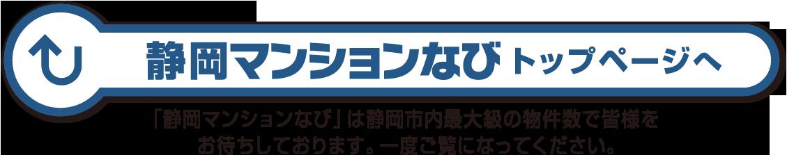 静岡マンションナビ